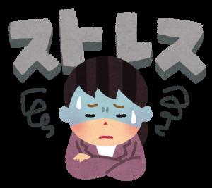 育児ストレスの原因