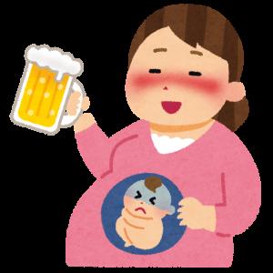 妊娠中のアルコールの影響