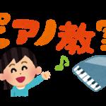 ピアノの習い事!子供にあった先生の探し方!