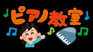 子供のピアノ教室