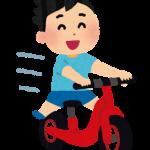 子供の自転車!補助輪はずしの超簡単練習方法!