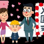 入園祝いのプレゼント!男の子とママが一緒に喜ぶ選び方を大公開!