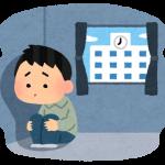 転勤で子供のストレスを減らす方法!親としてあなたができる事とは?