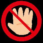 子供の爪噛みの治し方!噛む原因は一体なに?
