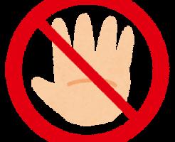 爪噛み禁止